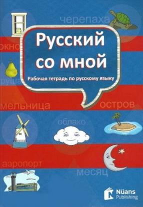 Russkıy So M Noy-Rusça Dersleri resmi