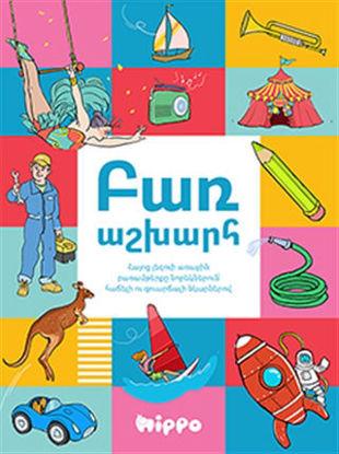 Kelime Dünyası (Ermenice) resmi