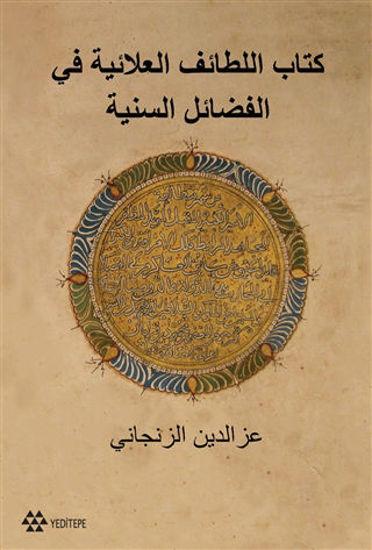 Kitabu'l Letaifi'l Alaiyye Fi'l-Fedaili's-Seniyye resmi