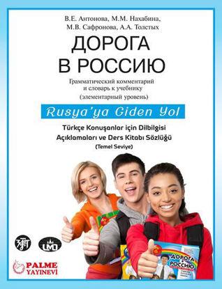 Rusya'ya Giden Yol - Türkçe Konuşanlar İçin Dilbilgisi Açıklamaları ve Ders Kitabı Sözlüğü (Temel Seviye) resmi