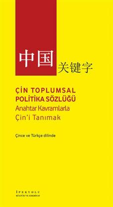 Çin Toplumsal Politika Sözlüğü resmi