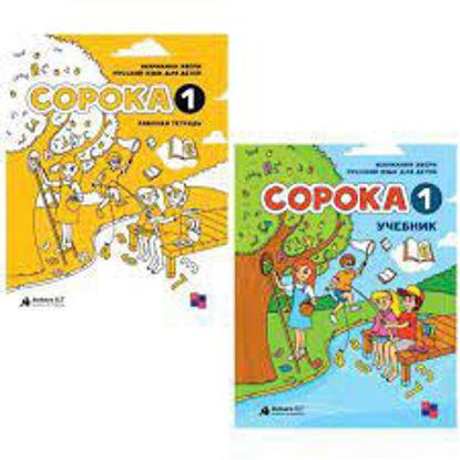 Copoka 1 Çalışma Kitabı resmi